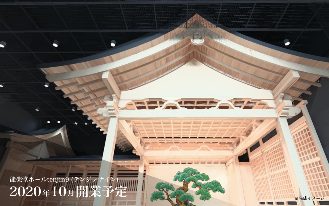 能楽堂ホールtenjin9(テンジンナイン)てんじん9・てんじんないん・天神9