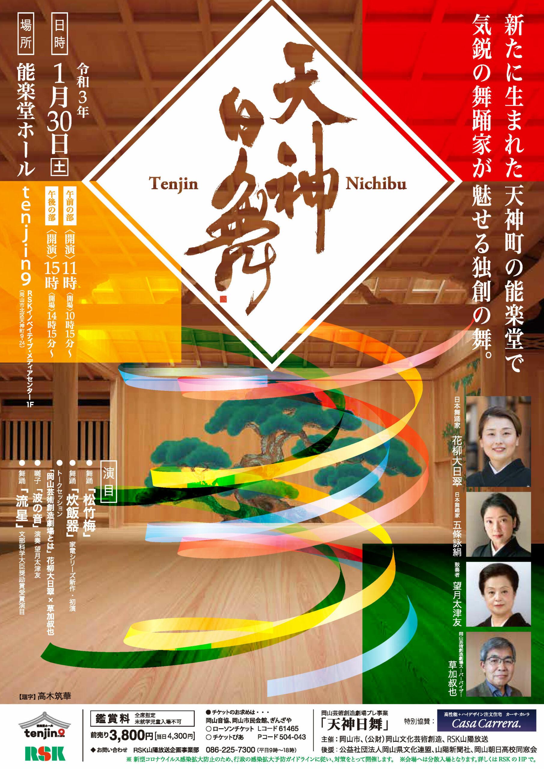 岡山芸術創造劇場プレ事業 天神日舞
