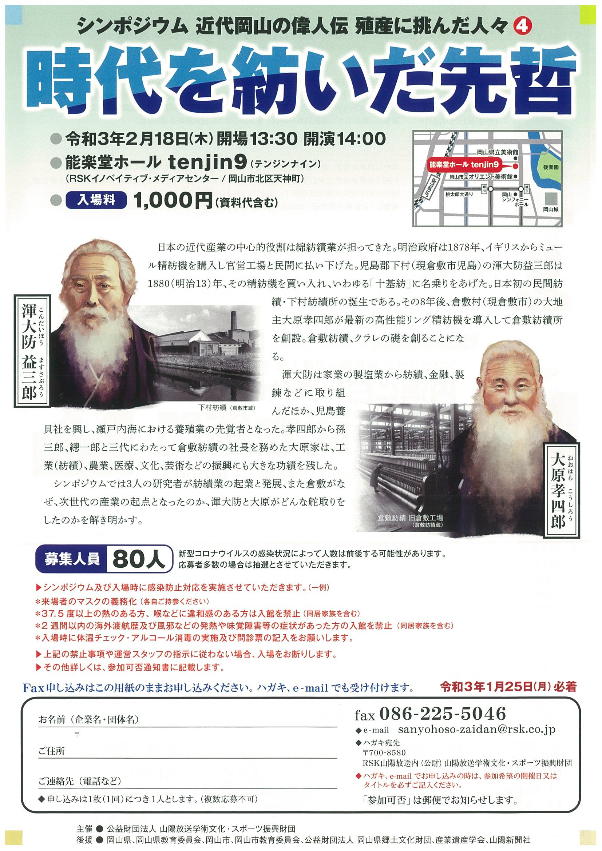 シンポジウム 近代岡山の偉人伝 殖産に挑んだ人々④