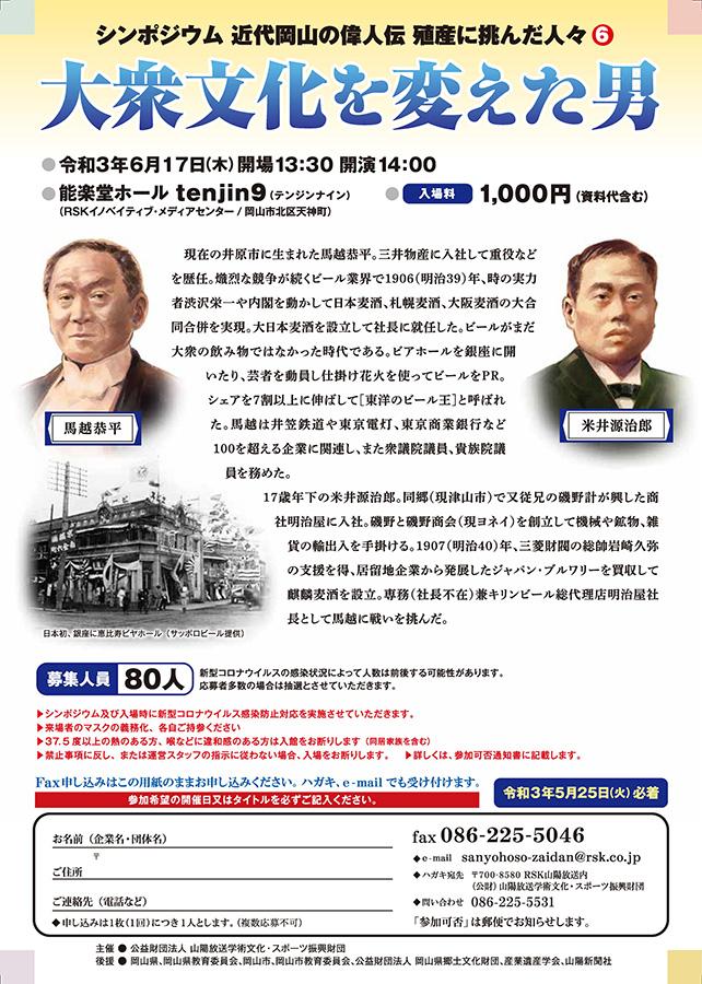 シンポジウム 近代岡山の偉人伝 殖産に挑んだ人々⑥